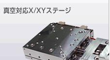 真空対応X:XY