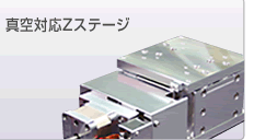 真空対応Zステージ