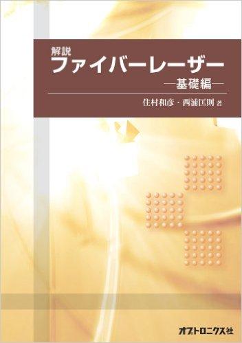 ファイバーレーザーの本