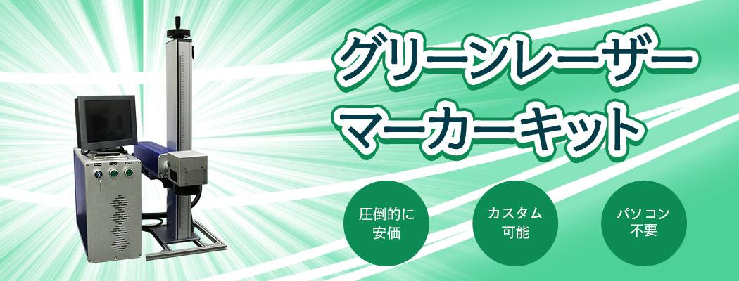 グリーンレーザーマーカーキット