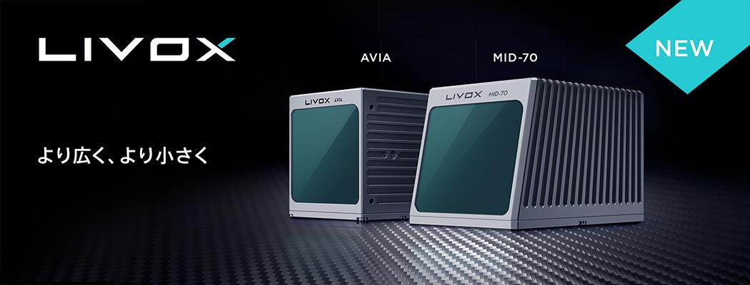 Livox新製品発売「Mid-70」「Avia」