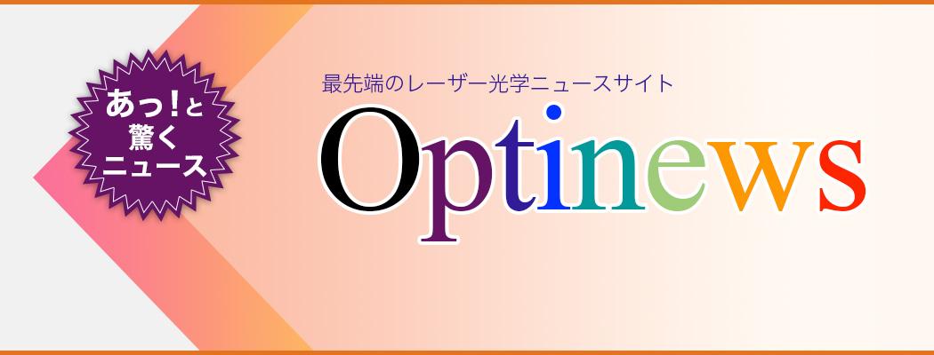 オプティニュース