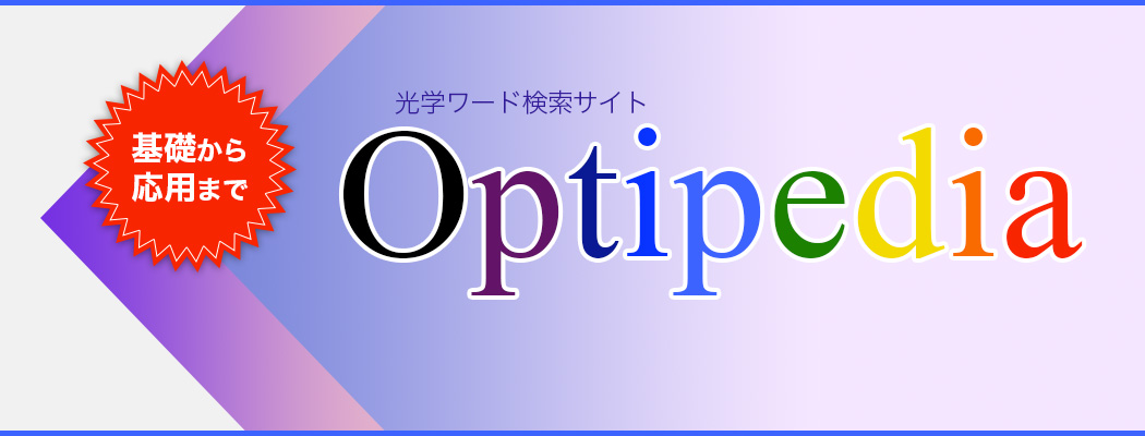 オプティペディア