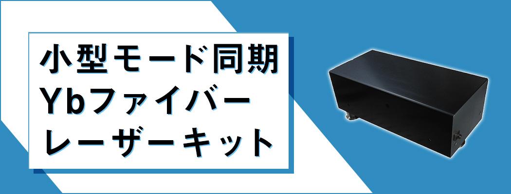 小型モード同期Ybファイバーレーザーキット